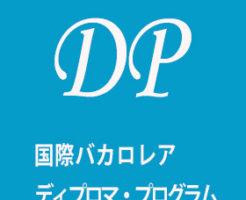 国際バカロレア認定校DPプログラム(高校2~3年生)