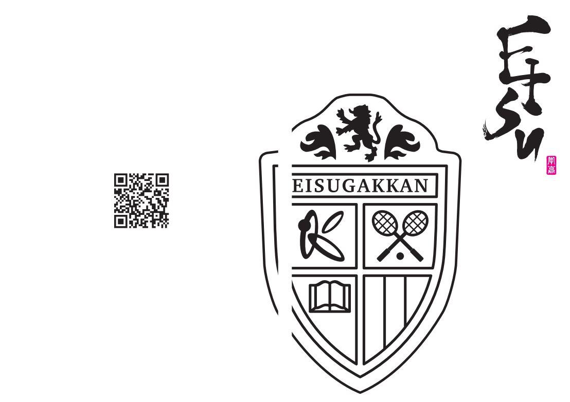 英数学館 国際バカロレア