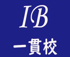国際バカロレア一貫校