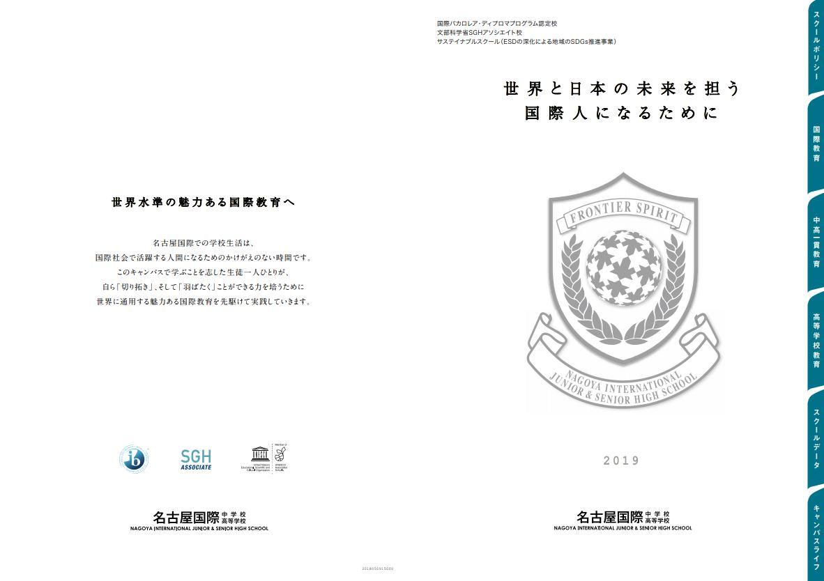 名古屋国際 国際バカロレア