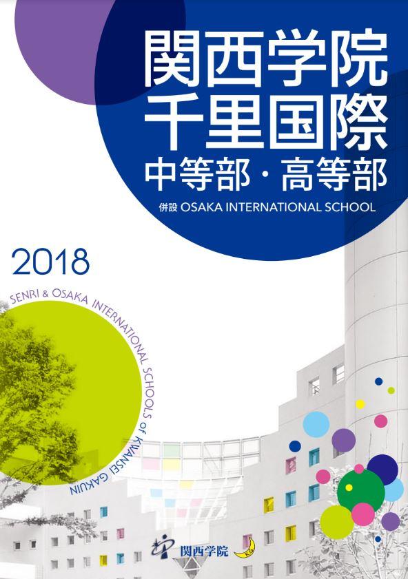 関西学院千里国際 国際バカロレア