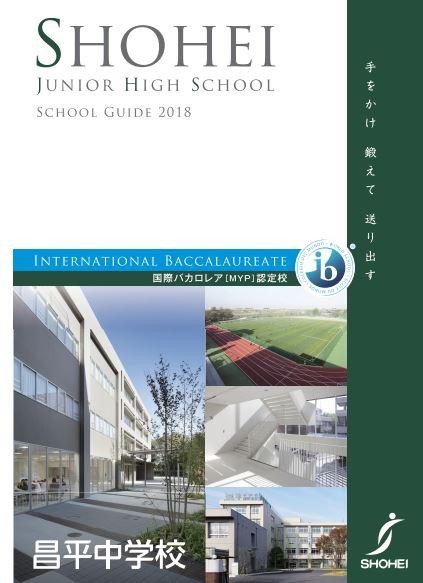 昌平中学校 国際バカロレア
