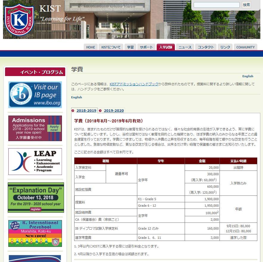 Kインターナショナルスクール学費
