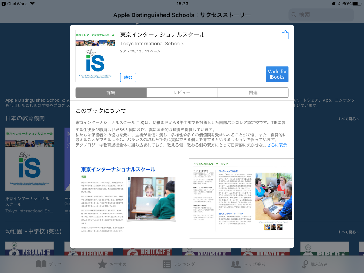 Apple Distinguished Schoolと東京インターナショナルスクール