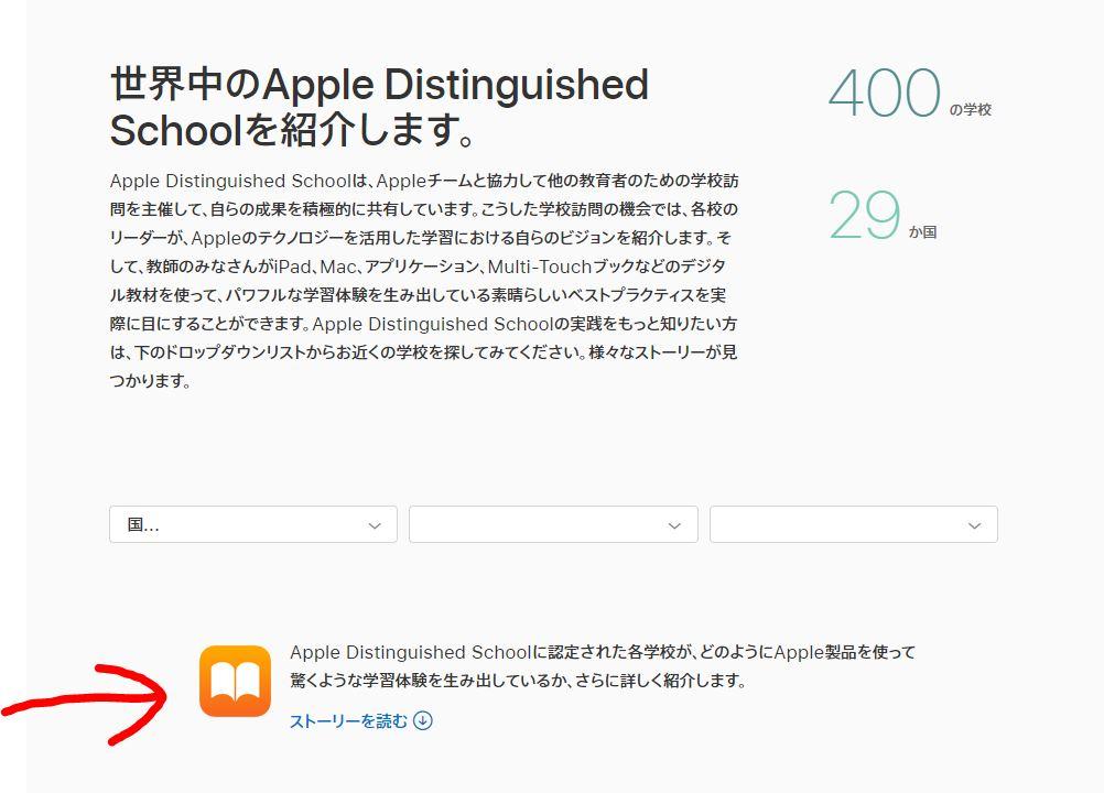 Apple Distinguished Schoolの資料 iBooks