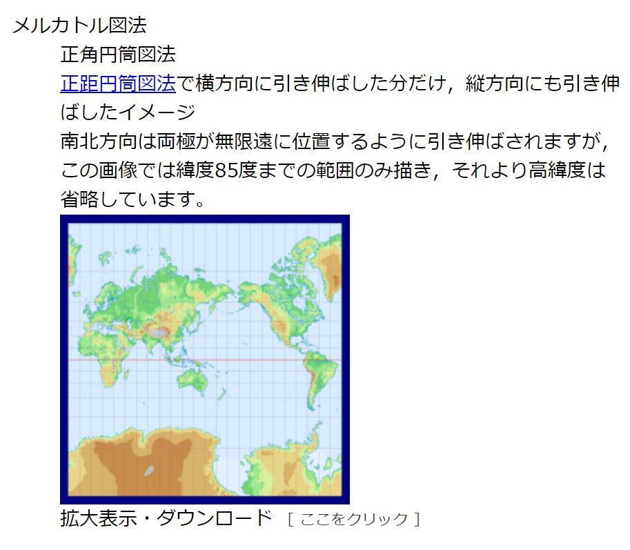 国際バカロレア地理