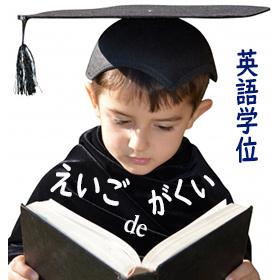 英語で学位が取得できる国内大学