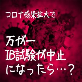 新型コロナウィルスの影響でIB試験実施が懸念されています。