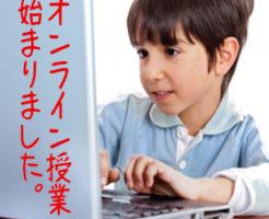 国際バカロレアオンライン授業