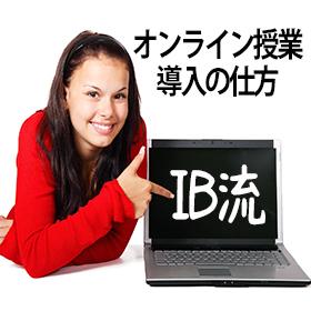 IB流オンライン授業の導入の仕方