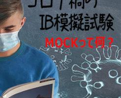 国際バカロレアmockテスト 模擬試験