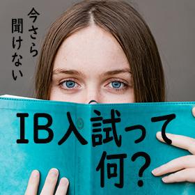 国際バカロレア入試とは